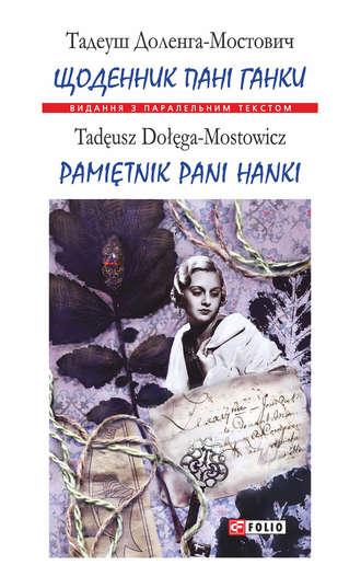 Тадеуш Доленга-Мостович, Щоденник пані Ганки = Pamiętnik pani Hanki