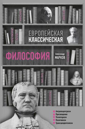 Александр Марков, Европейская классическая философия