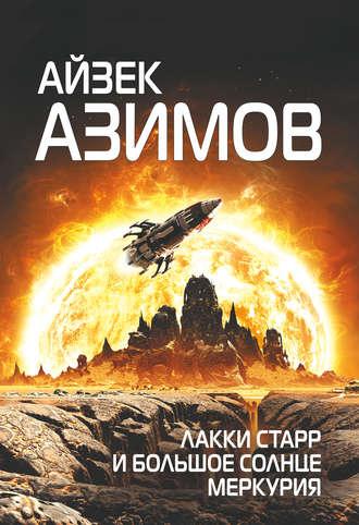Айзек Азимов, Лакки Старр и большое солнце Меркурия