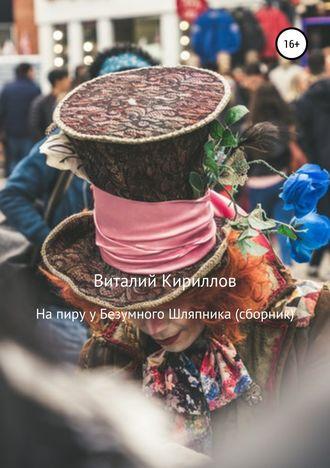 Виталий Кириллов, На пиру у Безумного Шляпника. Сборник рассказов