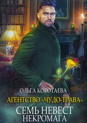 Ольга Коротаева, Агентство «Чудо-трава»: Семь невест некромага