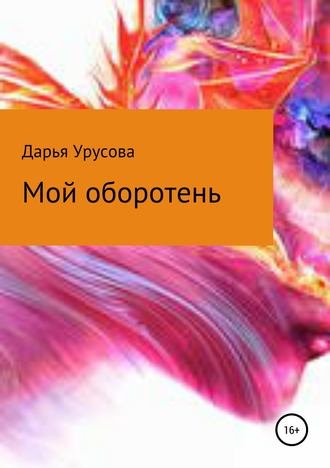 Дарья Урусова, Мой оборотень