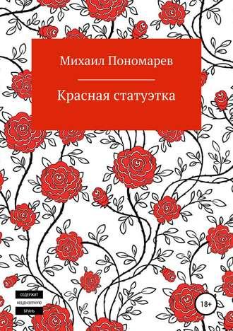 Михаил Пономарев, Красная статуэтка