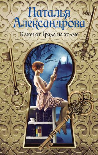 Наталья Александрова, Ключ от Града на холме