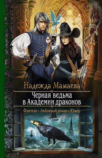 Надежда Мамаева, Черная ведьма в Академии драконов