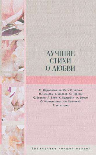 Анна Ахматова, Николай Гумилев, Лучшие стихи о любви