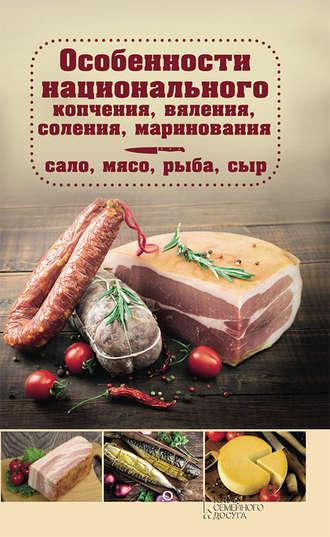 Наталия Попович, Особенности национального копчения, вяления, соления, маринования. Сало, мясо, рыба, сыр
