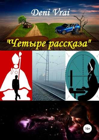 Д. Ляпота, Сборник рассказов