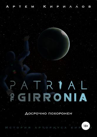 Артем Кириллов, Patrial of Girronia: Досрочно похоронен