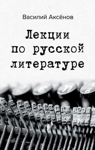 Василий Аксенов, Лекции по русской литературе