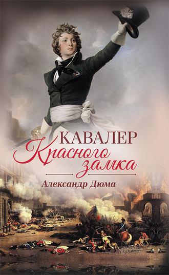 Александр Дюма, Кавалер Красного замка