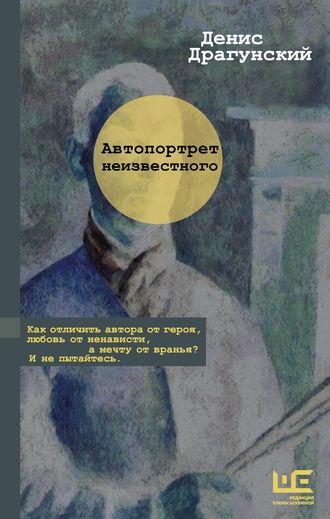 Денис Драгунский, Автопортрет неизвестного