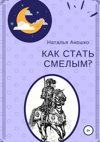 Наталья Аношко, Как стать смелым