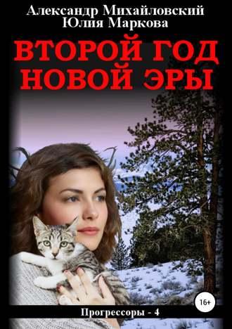 Юлия Маркова, Юлия Маркова, Второй год новой эры