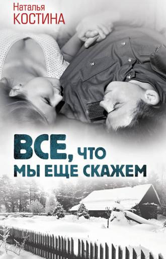 Наталья Костина, Все, что мы еще скажем