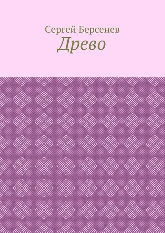 Сергей Берсенев, Древо