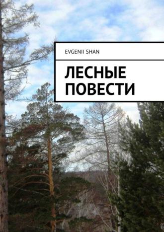 Evgenii Shan, Лесные повести