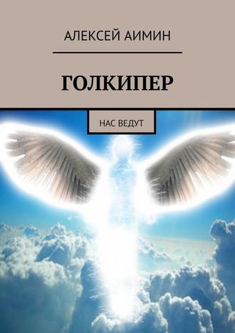 Алексей Аимин, Голкипер. Нас ведут