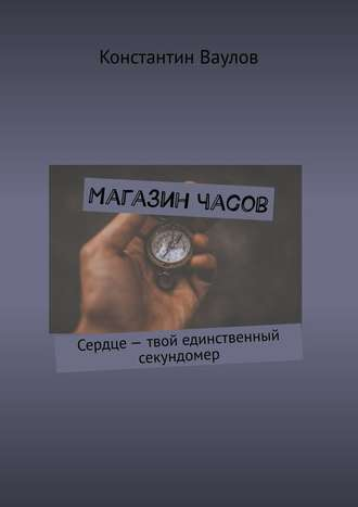 Константин Ваулов, Магазин часов. Сердце– твой единственный секундомер