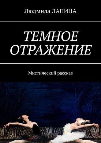 Людмила Лапина, Темное отражение. Мистический рассказ