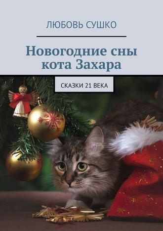 Любовь Сушко, Новогодние сны кота Захара. Сказки 21века