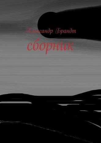 Александр Брандт, Сборник