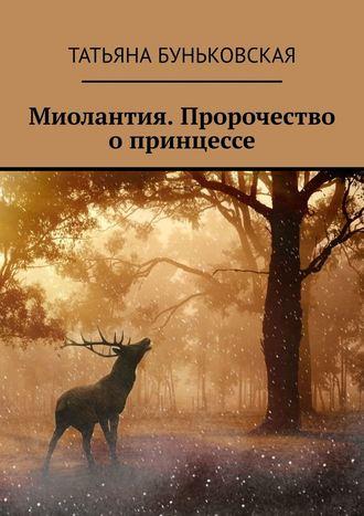 Татьяна Буньковская, Миолантия. Пророчество о принцессе