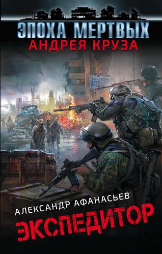 Александр Афанасьев, Экспедитор