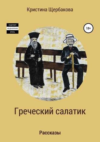 Кристина Щербакова, Греческий салатик. Рассказы