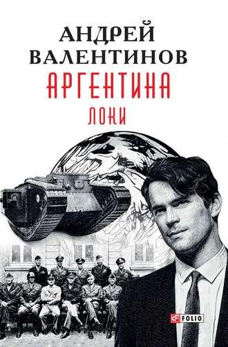 Андрей Валентинов, Аргентина. Локи
