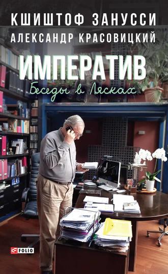 Кшиштоф Занусси, Александр Красовицкий, Императив. Беседы в Лясках