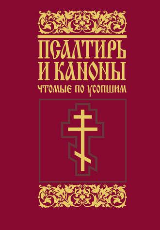 Сборник, Димитрий Николаев, Псалтирь и каноны, чтомые по усопшим
