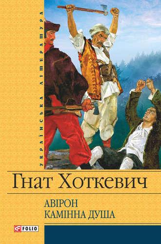 Гнат Хоткевич, Камiнна душа (збірник)