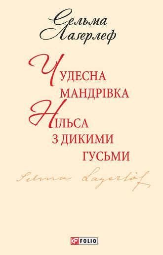 Сельма Оттілія Лувіса Лаґерлеф, Чудесна мандрівка Нільса з дикими гусьми