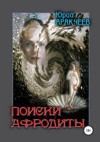 Юрий Аракчеев, Поиски Афродиты