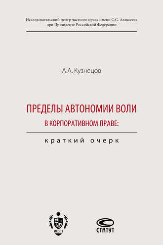 Александр Кузнецов, Пределы автономии воли в корпоративном праве: краткий очерк