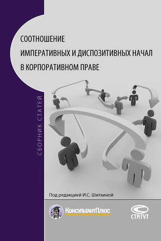 Коллектив авторов, Соотношение императивных и диспозитивных начал в корпоративном праве