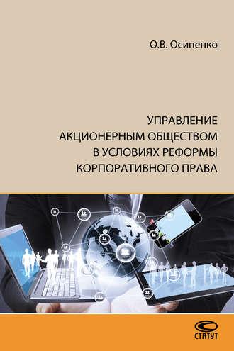 Олег Осипенко, Управление акционерным обществом в условиях реформы корпоративного права