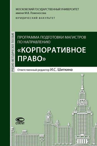 Коллектив авторов, Программа подготовки магистров по направлению «Корпоративное право»
