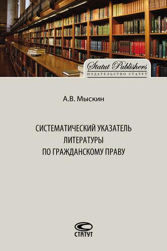 Антон Мыскин, Систематический указатель литературы по гражданскому праву