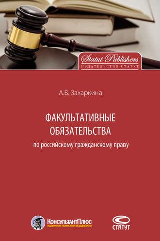 Анна Захаркина, Факультативные обязательства по российскому гражданскому праву