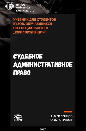 Александр Зеленцов, Олег Ястребов, Судебное административное право