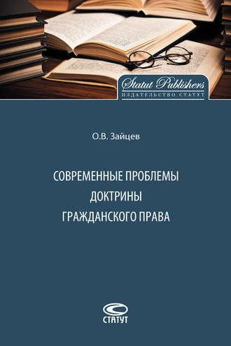 Олег Зайцев, Современные проблемы доктрины гражданского права