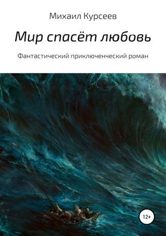 Михаил Курсеев, Мир спасёт любовь