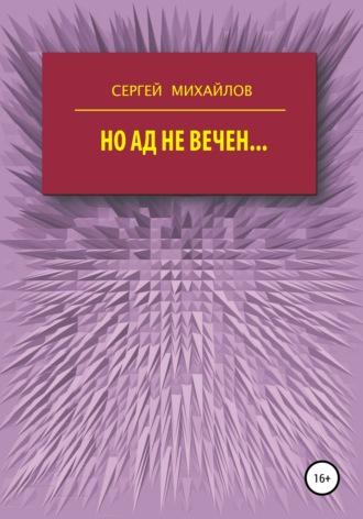 Сергей Михайлов, Но ад не вечен…