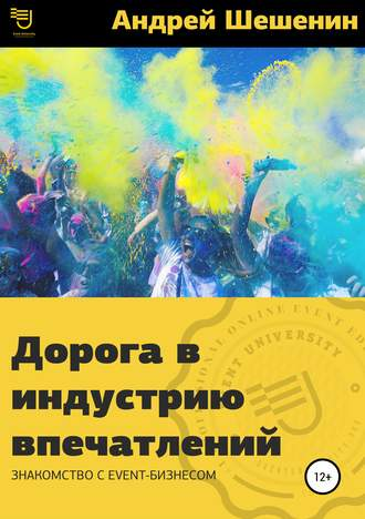 Андрей Шешенин, Андрей Шешенин, Дорога в индустрию впечатлений