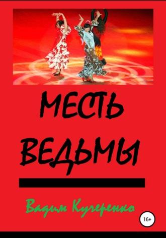 Вадим Кучеренко, Месть ведьмы