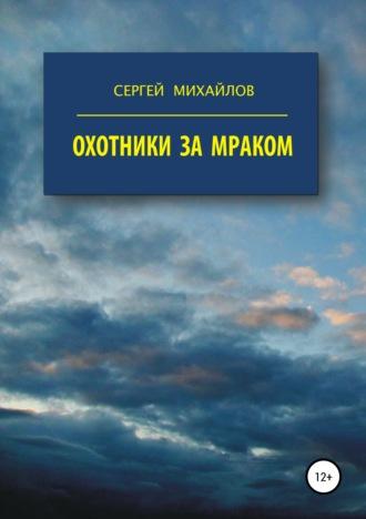 Сергей Михайлов, Охотники за Мраком