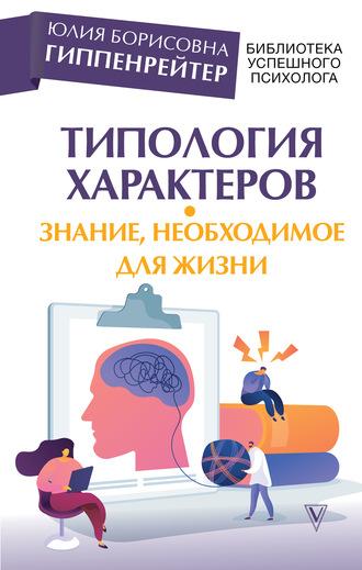 Юлия Гиппенрейтер, У нас разные характеры… Как быть?