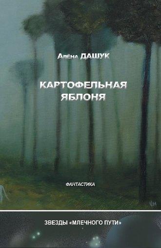 Алена Дашук, Картофельная яблоня (сборник)